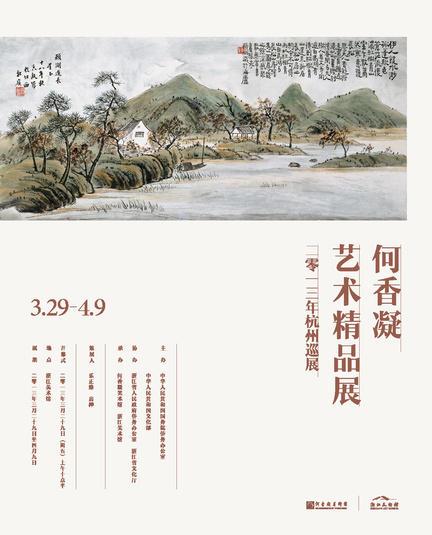 杭州展海报