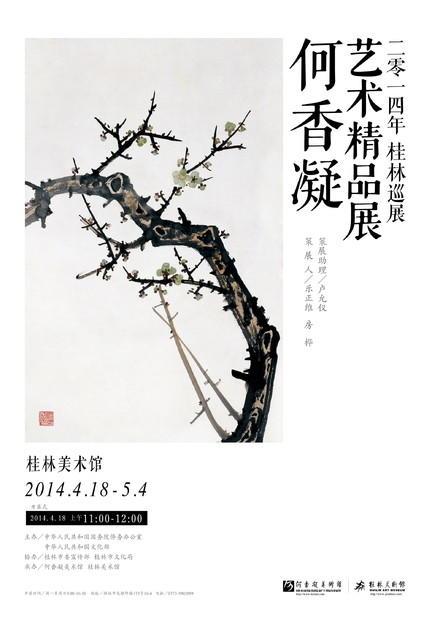 何香凝桂林展海报2000