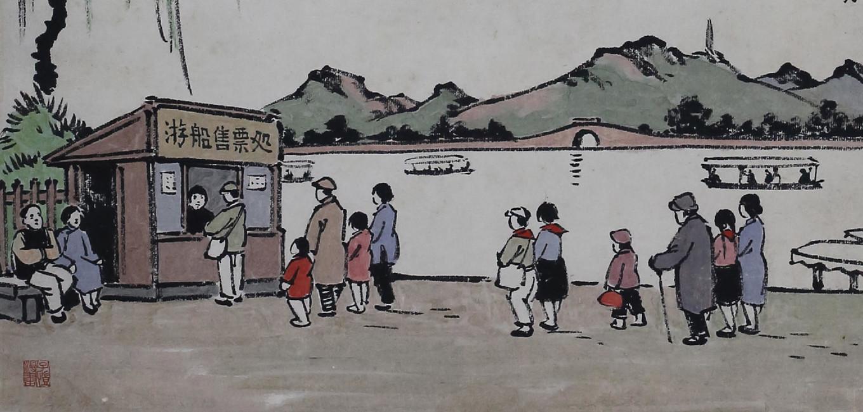 丰子恺《人民的西湖》