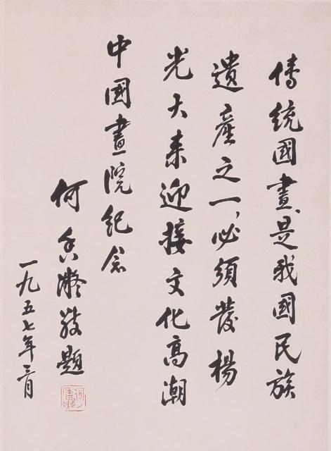 北京画院藏《北京中国画院成立贺词》