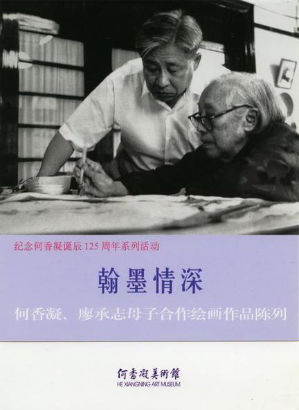 何香凝廖承志母子合作绘画作品陈列