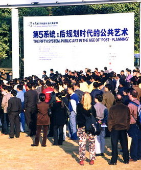第五届深圳国际当代雕塑展:第五系统