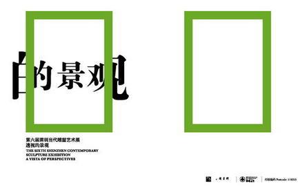 第六届深圳当代雕塑艺术展:透视的景观