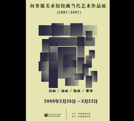 何香凝美术馆馆藏当代艺术作品展(1997--2007)