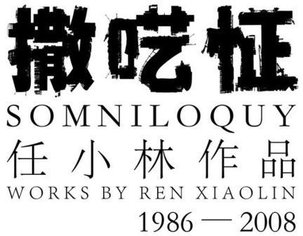 撒呓怔——任小林作品(1986-2008)