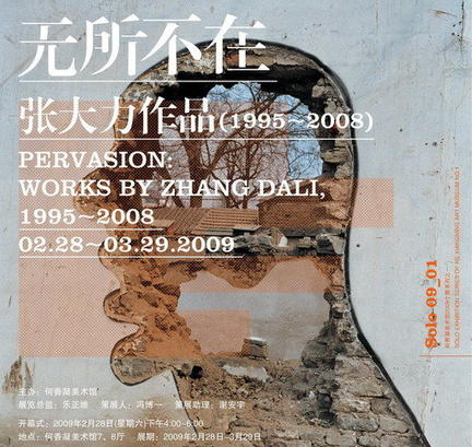 无所不在——张大力作品(1995-2008)