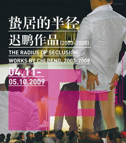 蛰居的半径——迟鹏作品展(2003—2008)