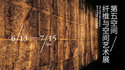 第五空间——纤维与空间艺术展