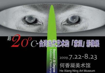 """""""非20度C——台湾当代'常温'影像"""" 展"""