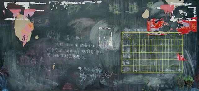 黑板——蜀星中学