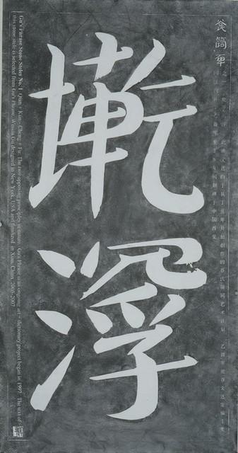 谷氏简词一号碑拓片:乾坤沉浮
