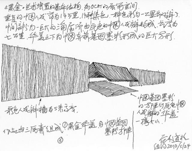 《墨金》方案草图