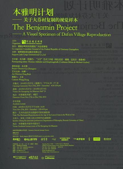 本雅明计划——关于大芬村复制的视觉样本