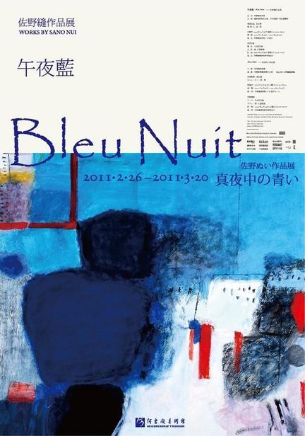 午夜蓝(Bleu Nuit)——佐野缝作品展