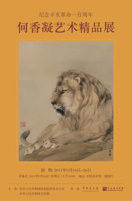 纪念辛亥革命一百周年何香凝艺术精品展