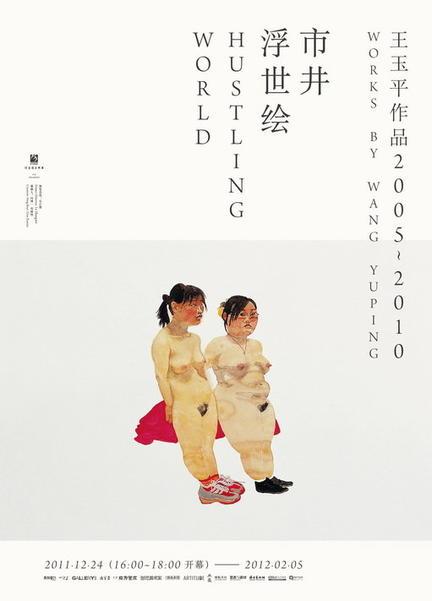 市井浮世绘——王玉平作品(2005-2010)