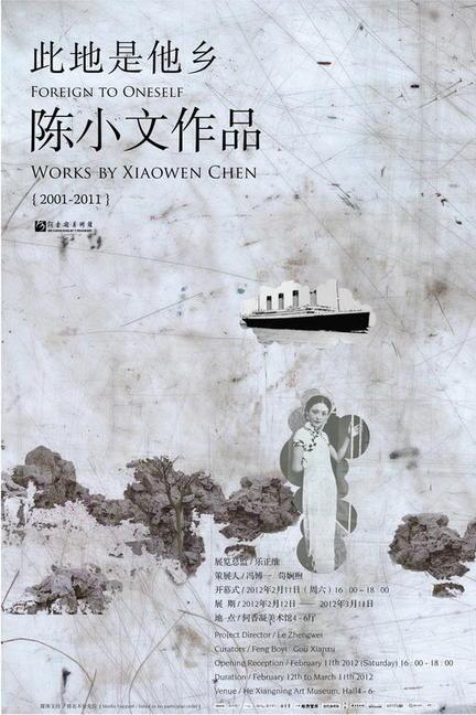 此地是他乡——陈小文作品(2001-2011)