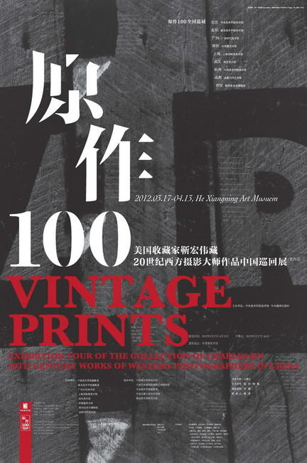原作100:美国收藏家靳宏伟藏二十世纪西方摄影大师作品中国巡回展