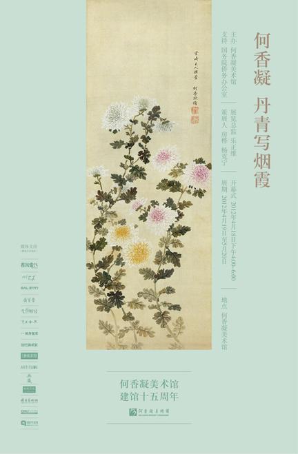 何香凝:丹青写烟霞——何香凝美术馆建馆十五周年