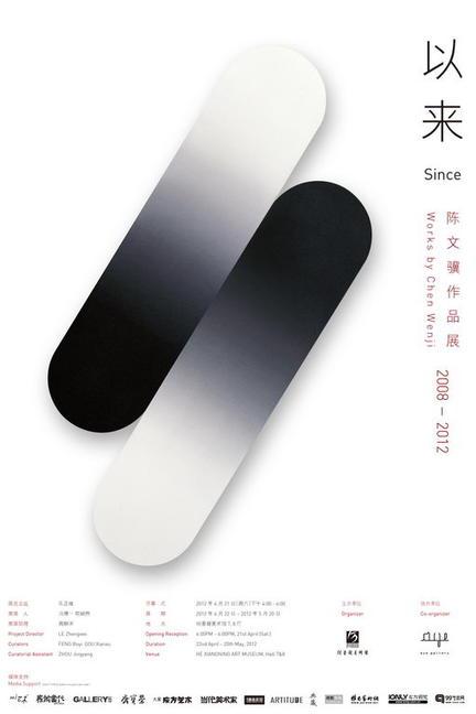 以来——陈文骥作品(2008-2012)