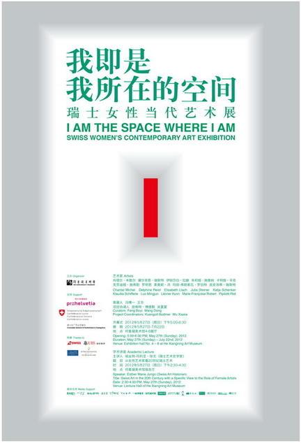 我即是我所在的空间——瑞士女性当代艺术展