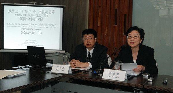 反思二十世纪中国 研讨会1
