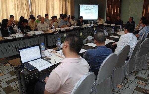 反思二十世纪中国 研讨会7