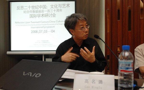 反思二十世纪中国 研讨会8