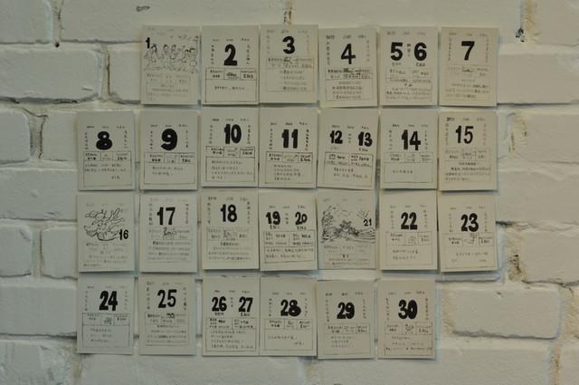 《一生》2010 日子 局部之六月