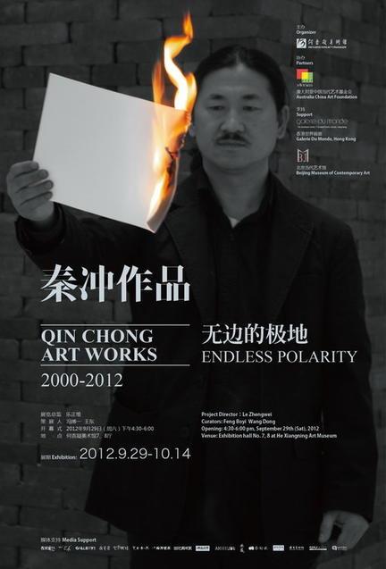 秦冲作品(2000-2012)——无边的极地