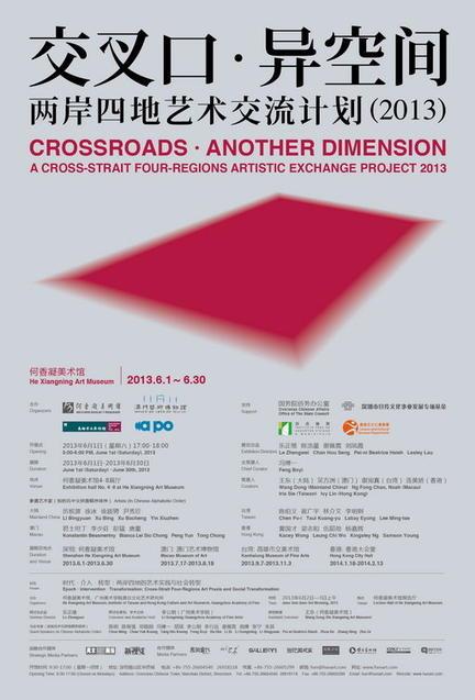 交叉口·异空间——两岸四地艺术交流计划(2013年)