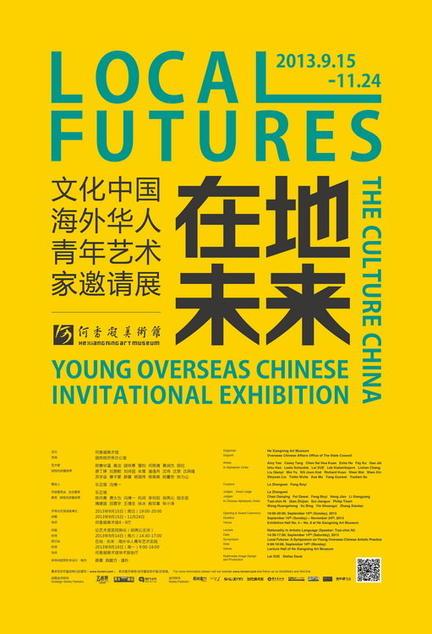 在地未来——文化中国•海外华人青年艺术家邀请展