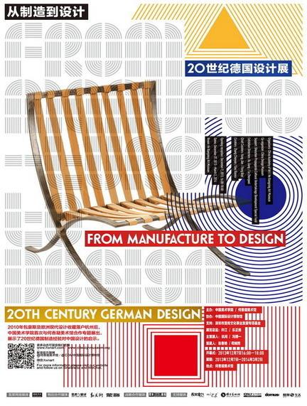 从制造到设计——20世纪德国设计展