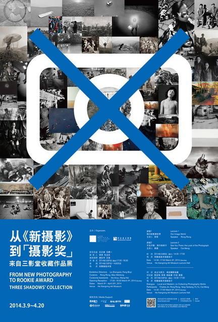 """从《新摄影》到""""摄影奖""""——来自三影堂收藏作品展"""