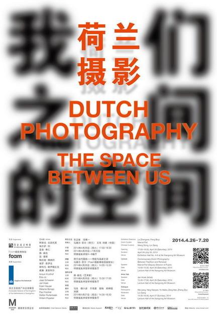 荷兰摄影:我们之间的空间