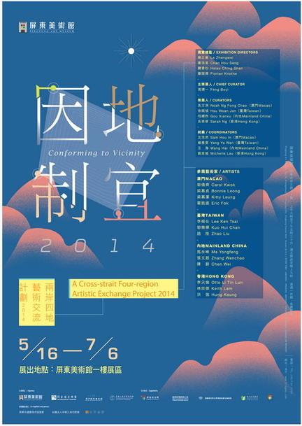 两岸四地艺术交流计划(台湾)