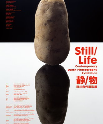 静/物——荷兰当代摄影展(北京)