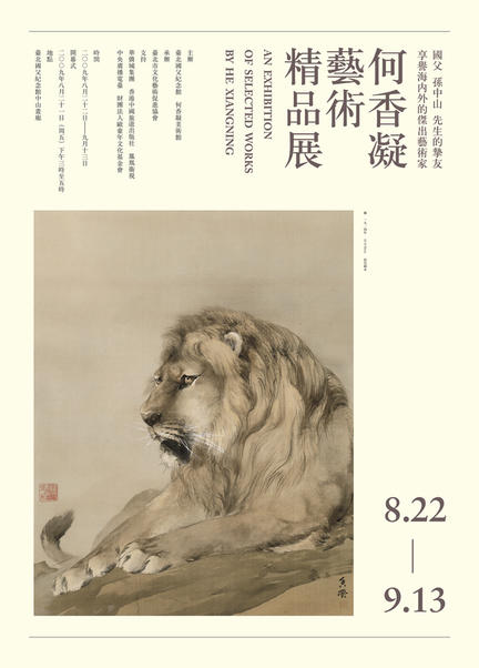 台湾精品展海报