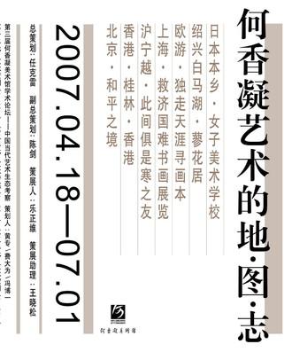 何香凝海报-out 1500
