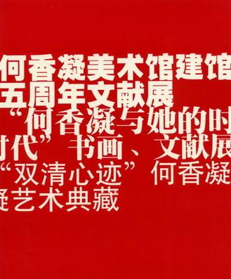 何香凝与他的时代书画文献展