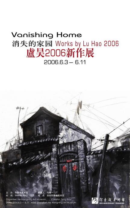 卢昊展览海报