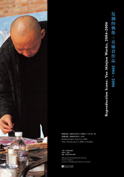 岳敏君展览海报