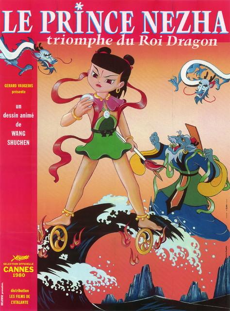 法国原版中国动漫海报——《哪吒闹海》