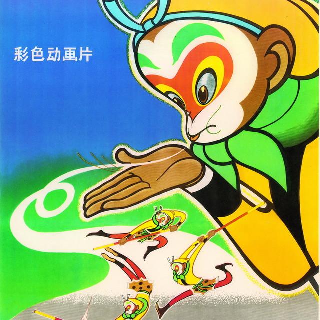 《大闹天宫》彩色动画海报