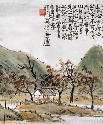 002 何香凝、经亨颐《山水》,1929