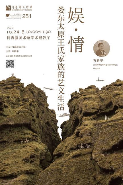 公教海报V1(人文之声251)(600X900mm)-02