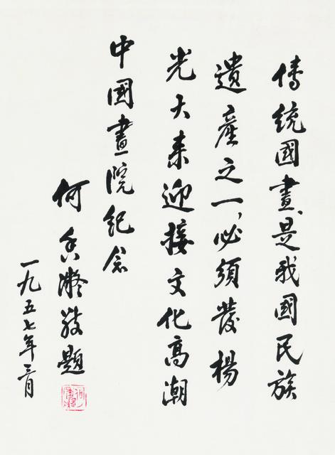 北京画院建院题词 何香凝